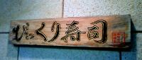 びっくり寿司1