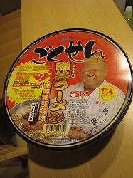 熊井ラーメン