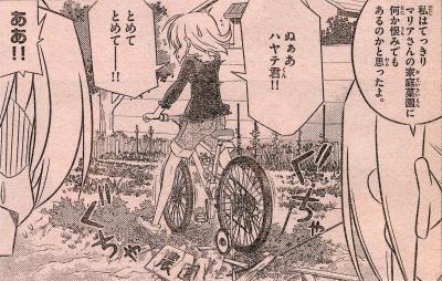 ルカの自転車