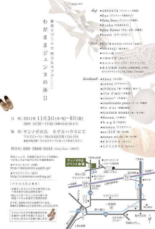 11月イベント情報1