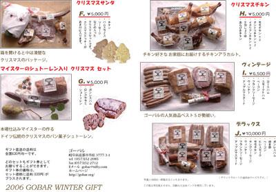 2006winter-gift-2.jpg