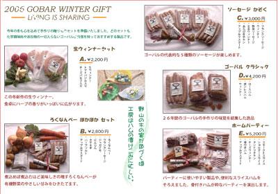 2006winter-gift.jpg