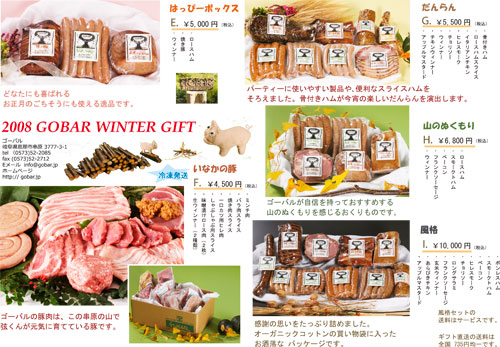 2008winter-giftBアウトライン