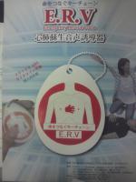 2011.09心肺蘇生音声誘導器