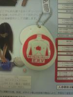 2011.09心肺蘇生音声誘導器 (5)