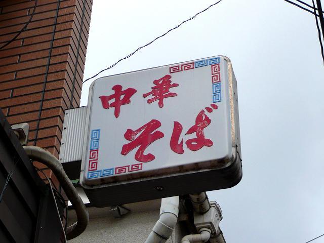 八幡食堂5