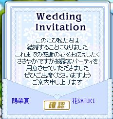 つ○さの結婚式招待状