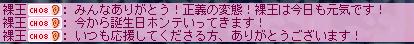 らおーさんのお誕生日№3