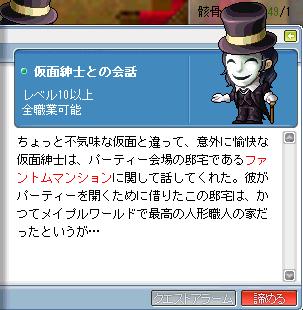 派生<仮面紳士との会話