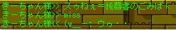きーちゃんの本音