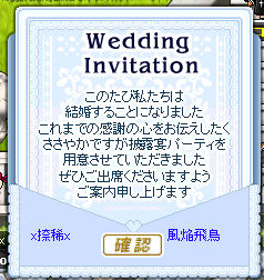 やっときた招待状