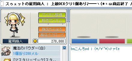 エルフ書き込み20090509