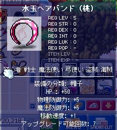 水玉ヘアバンド(桃)
