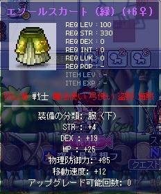 エソールスカート(緑)