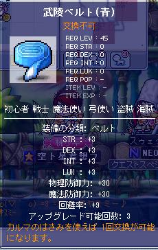 武稜ベルト(青)