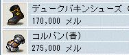 ドロップ20090615
