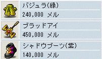 ドロップ№1 20090619