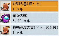 ドロップ№2 20090619