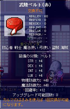 武稜ベルト(赤)
