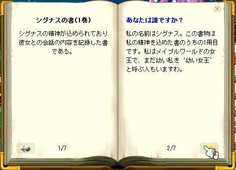 シグナスの書(1巻)1P