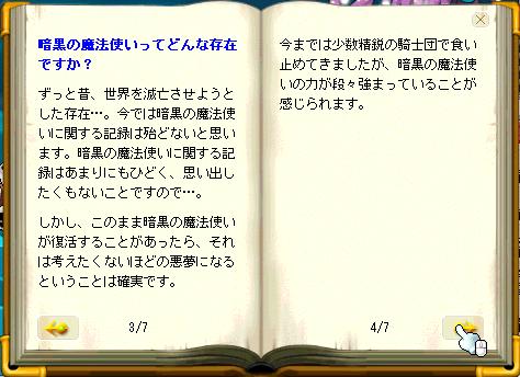 シグナスの書(1巻)2P