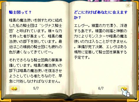 シグナスの書(1巻)3P