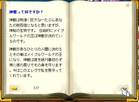 シグナスの書(1巻)4P