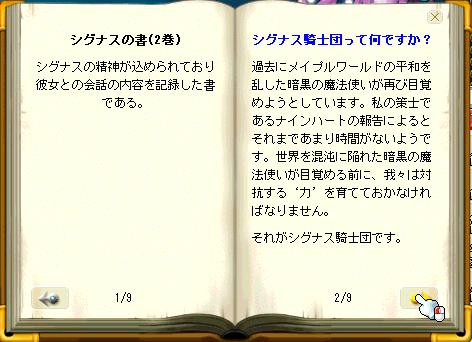 シグナスの書(2巻)1P