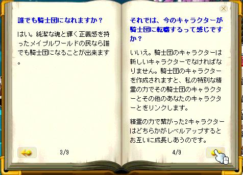 シグナスの書(2巻)2P