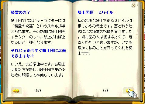 シグナスの書(2巻)3P