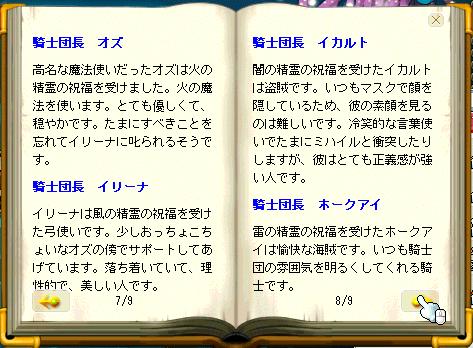 シグナスの書(2巻)4P