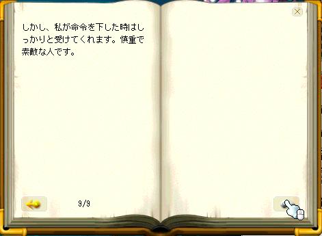 シグナスの書(2巻)5P