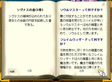 シグナスの書(3巻)1P