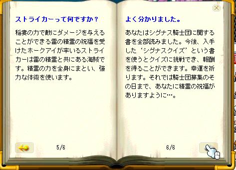 シグナスの書(3巻)3P
