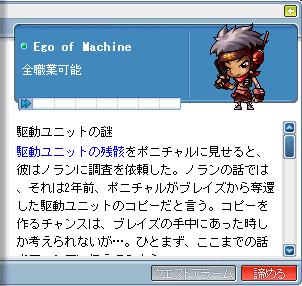 派生<Ego of Machine~駆動ユニットの謎~
