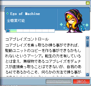派生<Ego of Machine~コアブレイズコントロール~