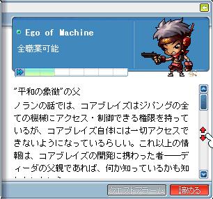 """派生<Ego of Machine~""""平和の象徴""""の父~"""