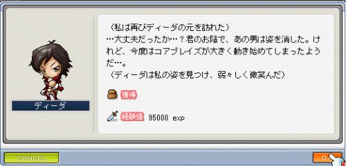 """""""平和の象徴""""の父報酬2"""