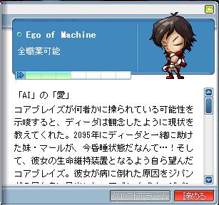 派生<Ego of Machine~「AI」の「愛」~