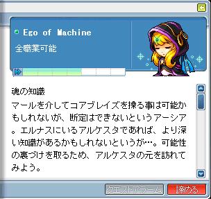 派生<Ego of Machine~魂の知識~