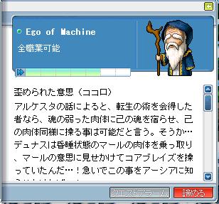 派生<Ego of Machine~歪められた意思(ココロ)~