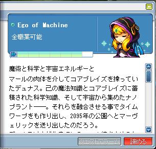 派生<Ego of Machine~魔術と科学と宇宙エネルギーと~
