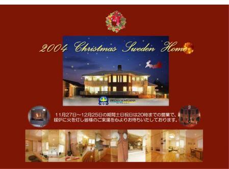 2004年クリスマスポスター