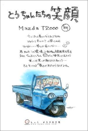 mazda-T2000.jpg