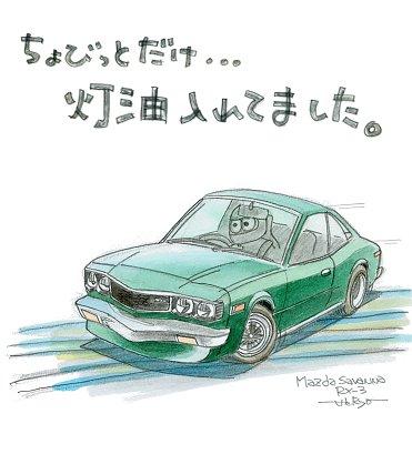 rx-3-touyu.jpg