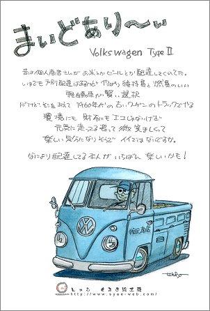 vw-type2-.jpg