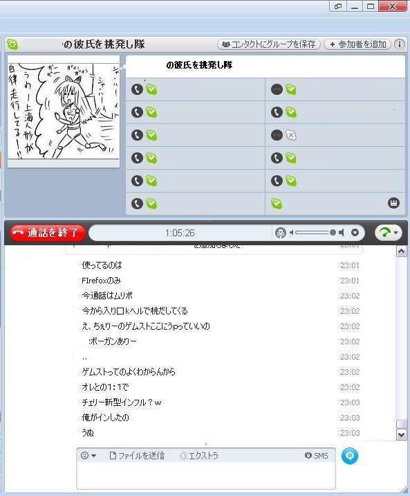 skype07.jpg