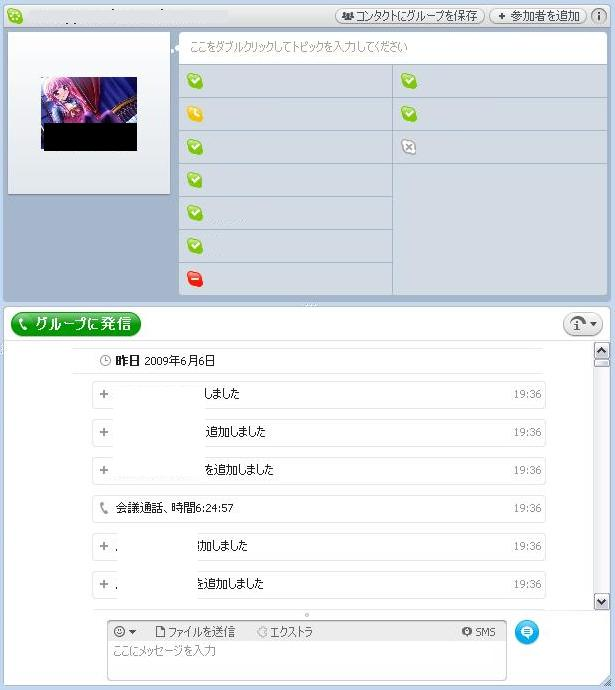 skypeedayo.jpg
