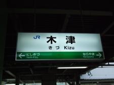 DSCF1839_225 kizu