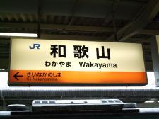 DSCF1914_225 waka